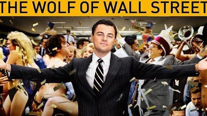 18+ Волк с Уолл-стрит 2013 г. - Драма/Криминал/Комедия