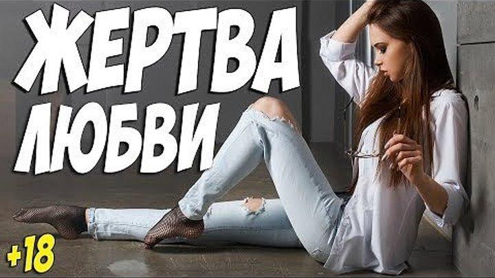 Фильм 2018 раскидал всех! 'Русская мелодрама. новинки HD
