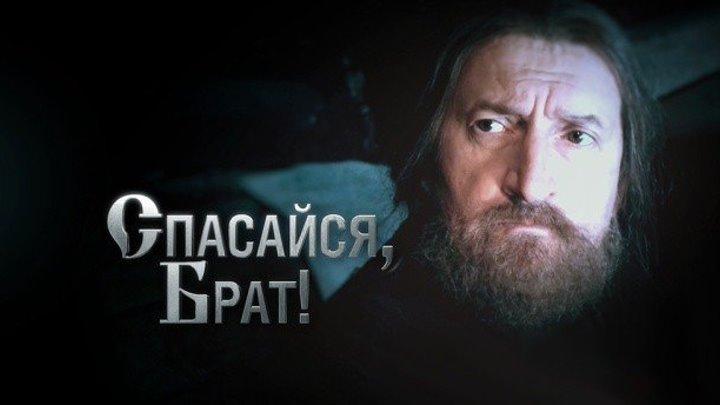Спасайся, брат. Боевик, Драма, Русский фильм