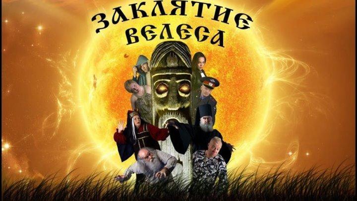 Заклятие Велеса (2015) Россия