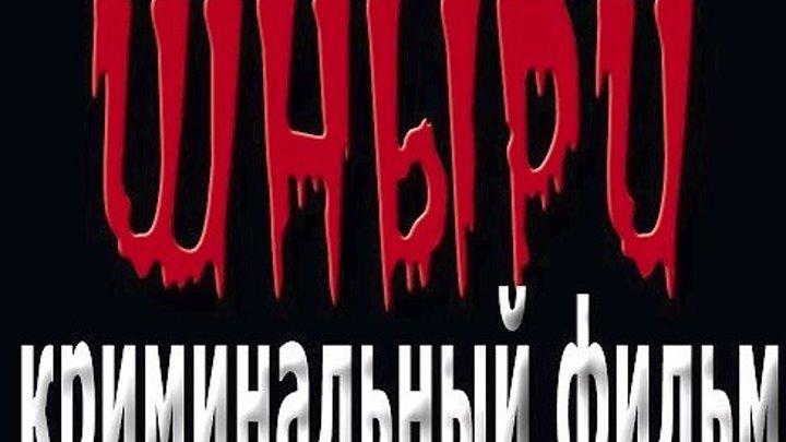 ШНЫРИ (Русский, детектив)
