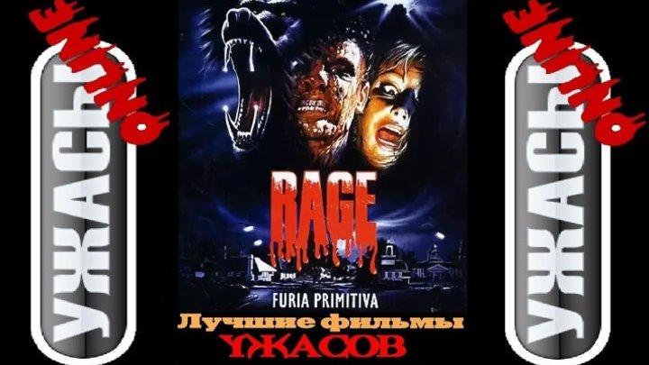 Ярость зверя (1988)