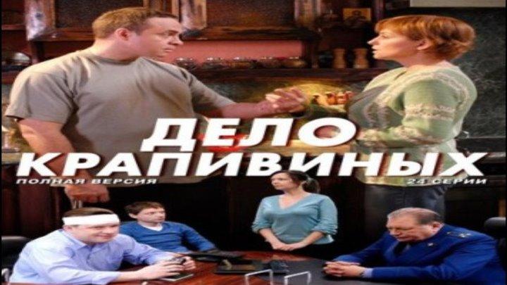 Дело Крапивиных / Серии 5-8 из 24 (детектив, мелодрама) HD