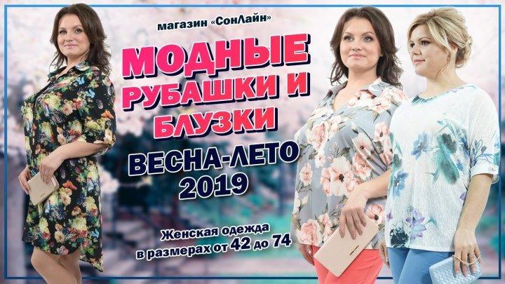 МОДНЫЕ РУБАШКИ И БЛУЗКИ ВЕСНА-ЛЕТО 2019 [СонЛайн]
