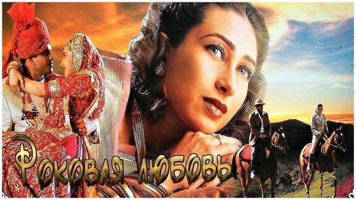 Роковая любовь (2001) Индия