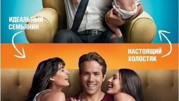 Хочу как ты (2011) комедия