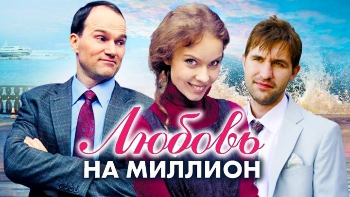 Любовь на миллион 1-8 серия (2013) Мелодрама