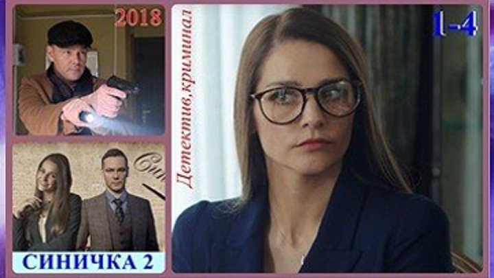 Синичка - 2 сезон -Детектив,криминал 2018 - Все 4 серии