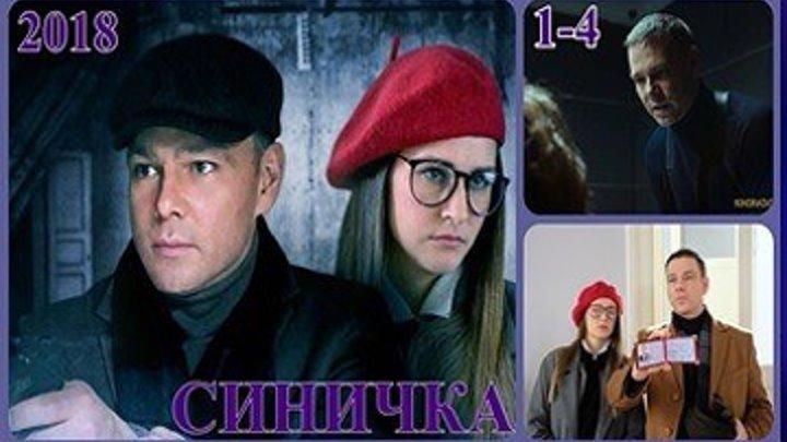 Синичка - 1 сезон - Детектив,криминал 2018 - Все 4 серии