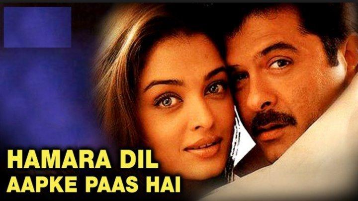 Моё сердце для тебя / Hamara Dil Aapke Paas Hai (2000)~