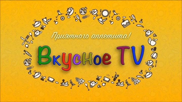 Телеканал Вкусное TV