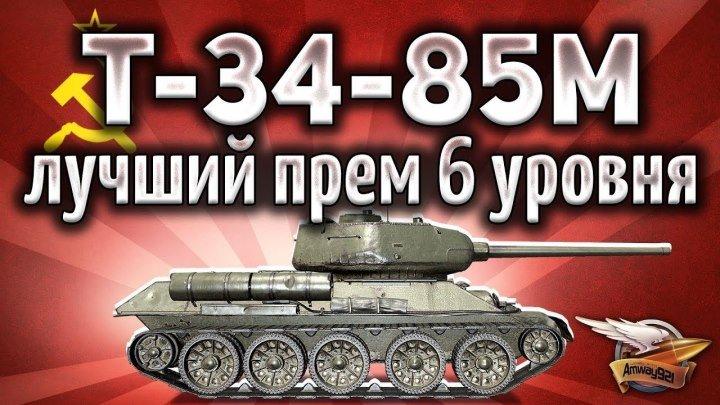 #Amway921WOT: 📺 Т-34-85М - Лучший прем-танк 6 уровня #видео