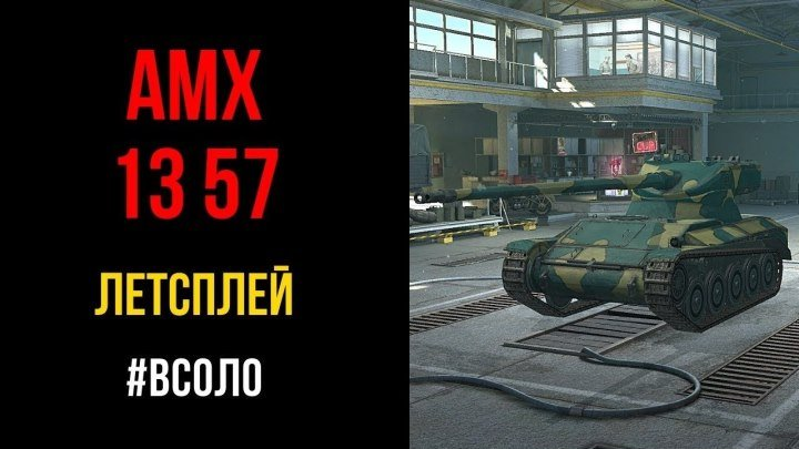 #Deselver: 📱 📺 📼 World of Tanks Blitz. AMX 13 57. Летсплей-соло #blitz #реплей #видео