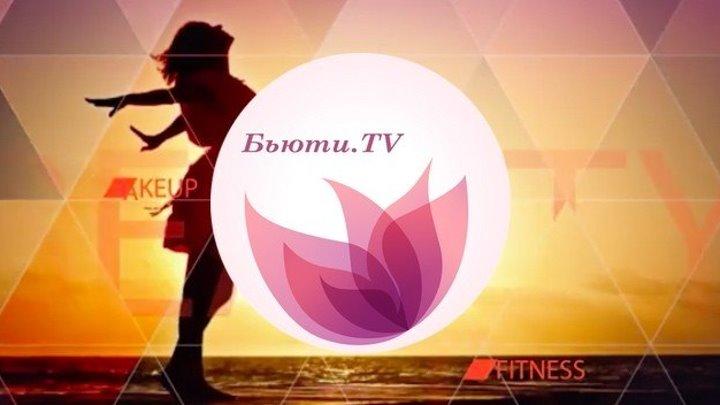 Телеканал Бьюти.TV