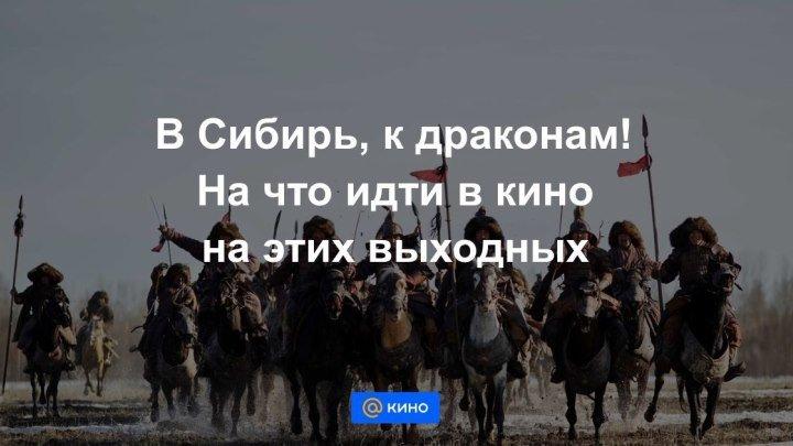 В Сибирь, к драконам! На что идти в кино на этих выходных