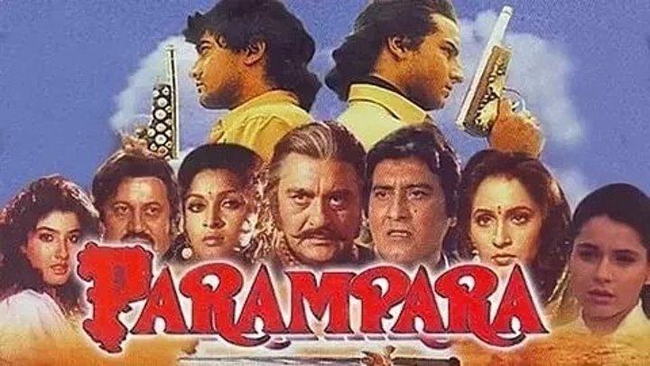 Неписанный закон (1993)Parampara