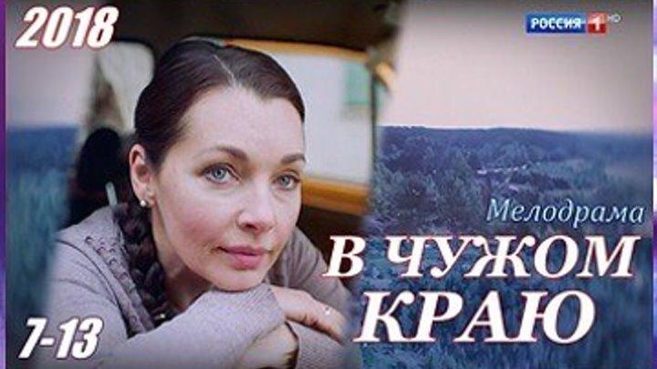 В чужом краю - Мелодрама 2018 - 7-13 серии из 13