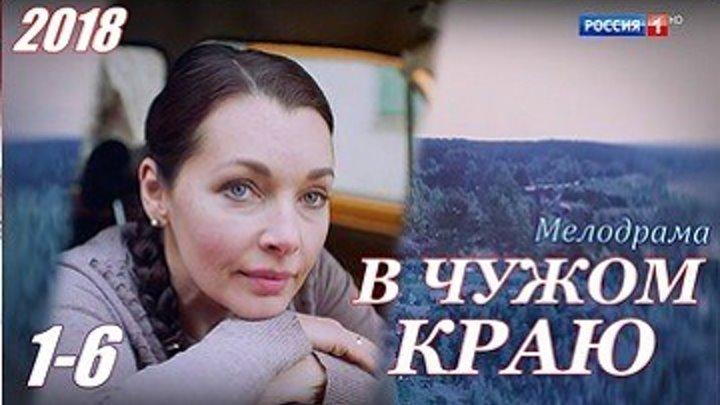 В чужом краю - Мелодрама 2018 - 1-6 серии из 13
