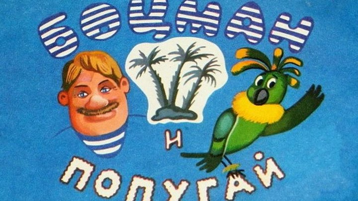 Боцман и попугай (1982-1986) Мультфильм Все серии подряд