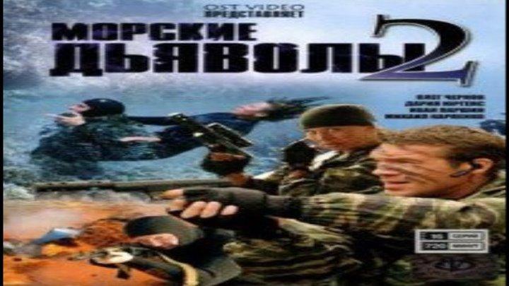 Морские дьяволы-2 / Серии 5-8 из 16 (боевик, драма, криминал) HD