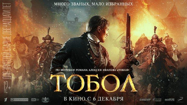 m0Б0л (2019) TS.Россия