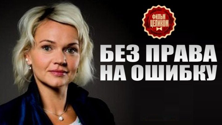 Без права на ошибку 1-2-3-4 серия (2016) Мелодрама