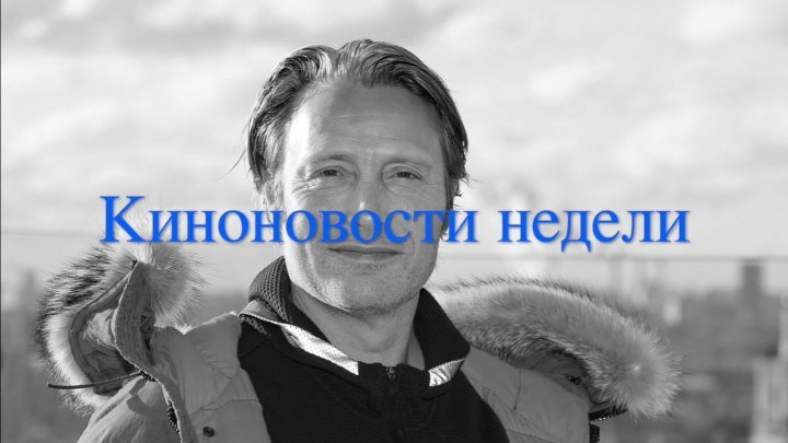 Мадс Миккельсен в Москве и другие киноновости недели