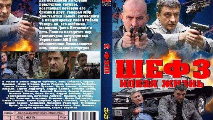 Шеф.3.сезон.26.серия.(2015) Россия.