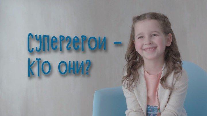 Детский взгляд на супергероев