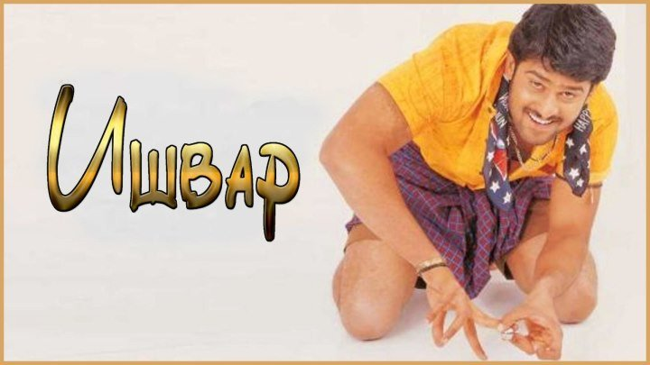 Ишвар (2002) Индия