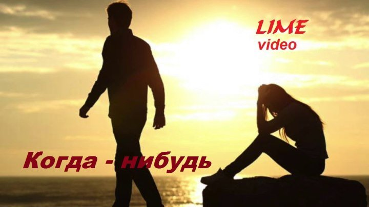 Сергей ПИСКУН ~ КОГДА-НИБУДЬ