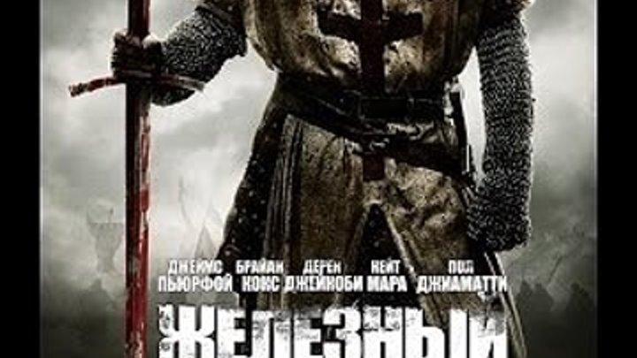 ЖЕЛЕЗНЫЙ РЫЦАРЬ. 2018 HD исторический.