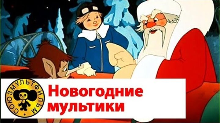 Сборник лучших Новогодних Советских мультфильмов - (1975-1991) Часть 2.
