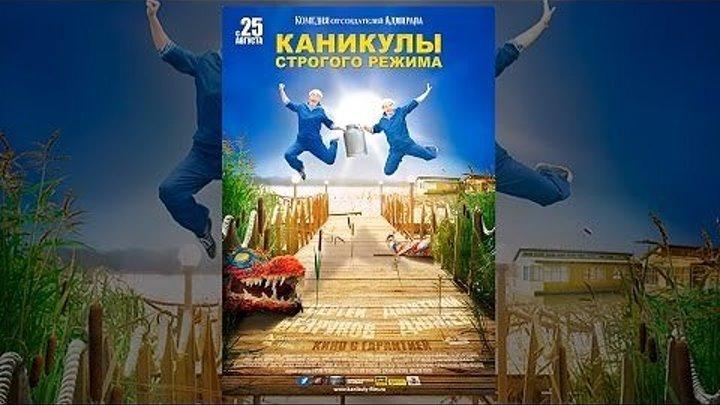 КАНИКУЛЫ СТРОГОГО РЕЖИМА. смотреть в HD русская комедия