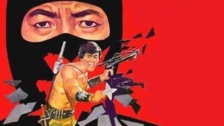 Девять смертей ниндзя (1985г)