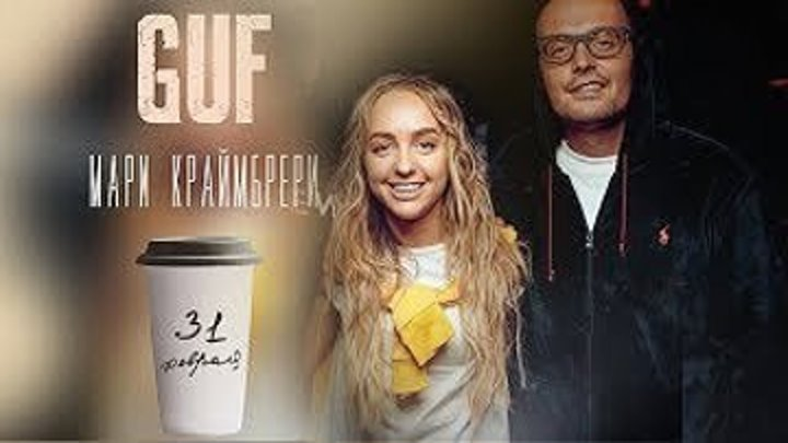 Гуф & Мари Краймбрери - 31 февраля (2019)