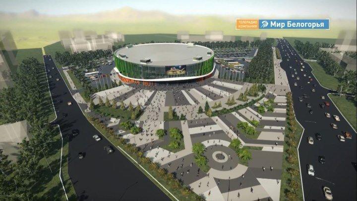 Какой будет новая волейбольная арена эксклюзив «Мира Белогорья»