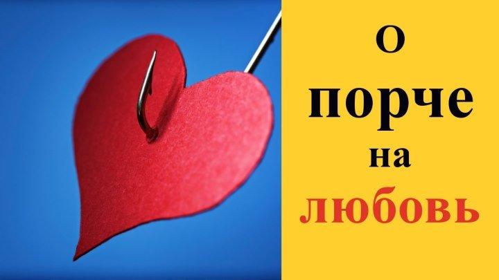 Порча на любовь - бывает ли