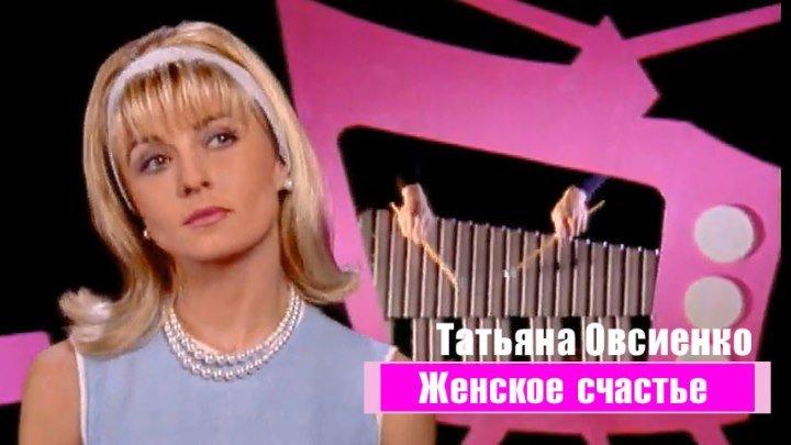 Женское счастье, Татьяна Овсиенко, видео клип, HD 720