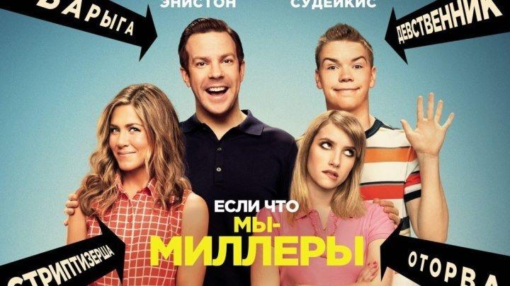 Мы – Миллеры.(2013)🎬комедия