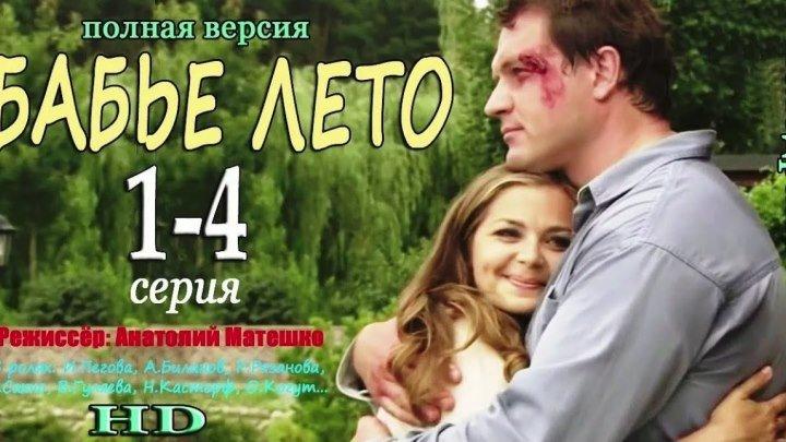 Бабье лето (2019) серия 1 - 4.Россия.