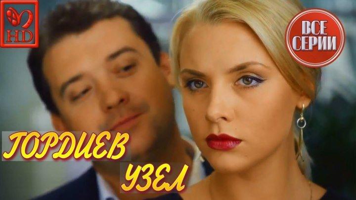 Гордиев узел (2014) серия 1 - 4..Россия.Украина