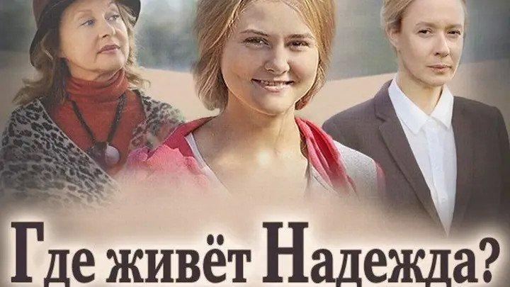 Где живет Надежда (2016) серия 1 - 4..Россия.