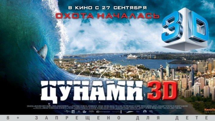 Цунами 3D (2012) - 3D стерео