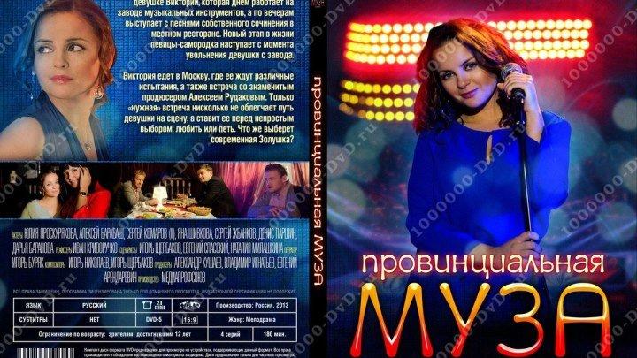 Провинциальная муза (2013) серия 1 - 4. Россия