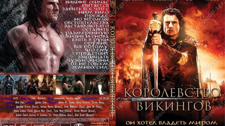 • Королевство викингов_ Кровавое затмение_ Жанр: приключения, фэнтези, боевик, Фильмы про викингов