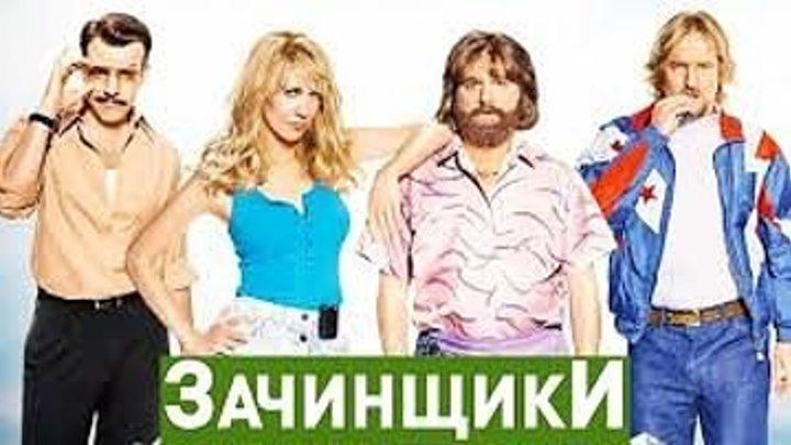 Зaчuнщuкu (2OI6) комедия, криминал