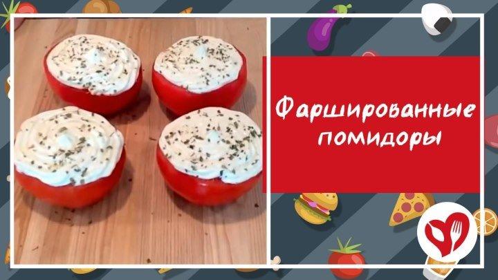 Вкусные помидорки