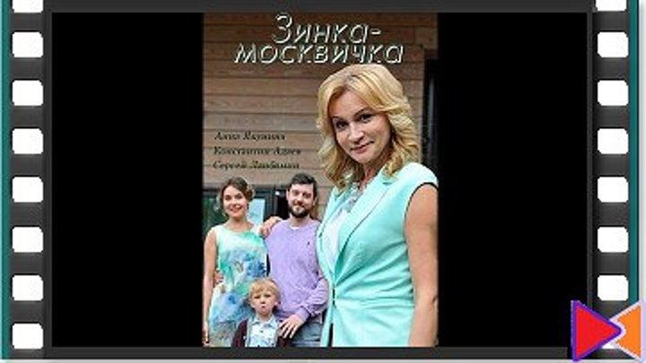 Зинка-москвичка (мини-сериал) (2018) [E.04]