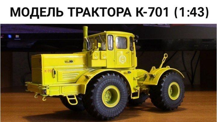 Сборка модели трактора Кировец К 701